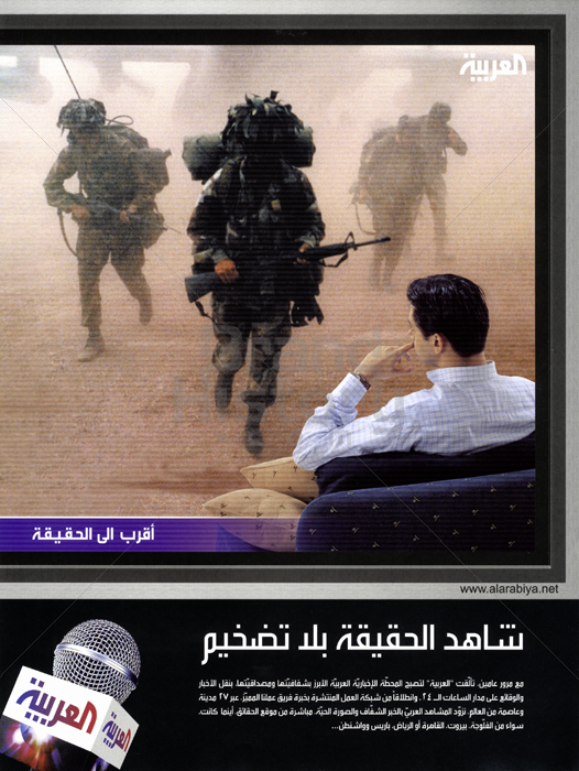 Al Arabiya News Channel